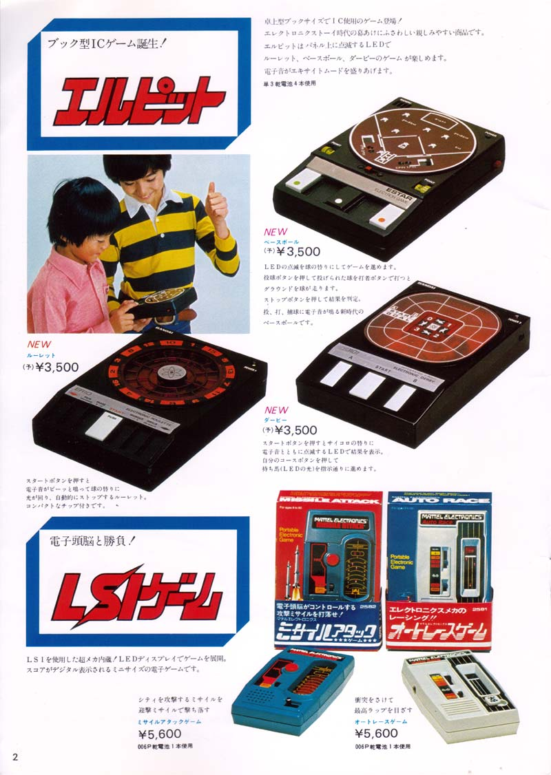 Japanese Toys And Games : Bandai japanese toy catalog